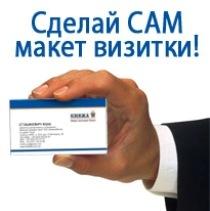 Конструктор визитки своими руками онлайн